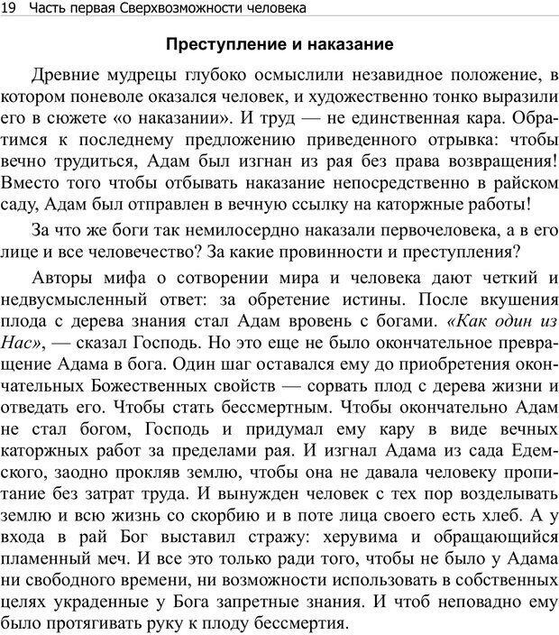 PDF. Тренинг мозга. Мещеряков В. В. Страница 19. Читать онлайн