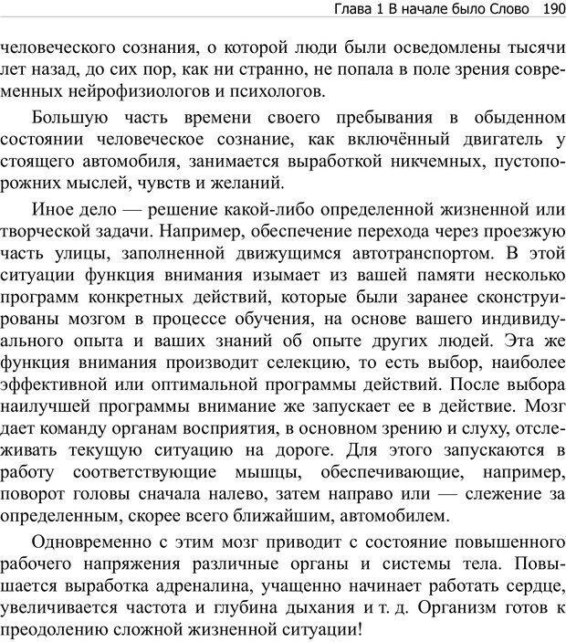 PDF. Тренинг мозга. Мещеряков В. В. Страница 190. Читать онлайн
