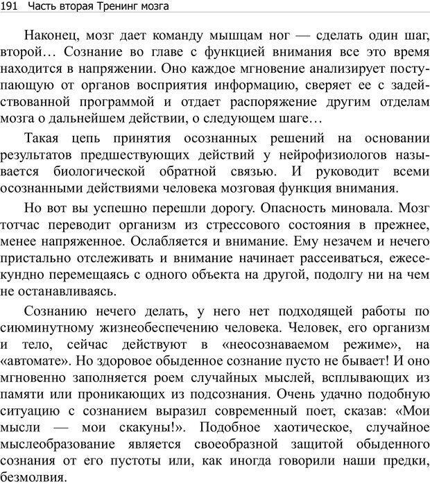 PDF. Тренинг мозга. Мещеряков В. В. Страница 191. Читать онлайн