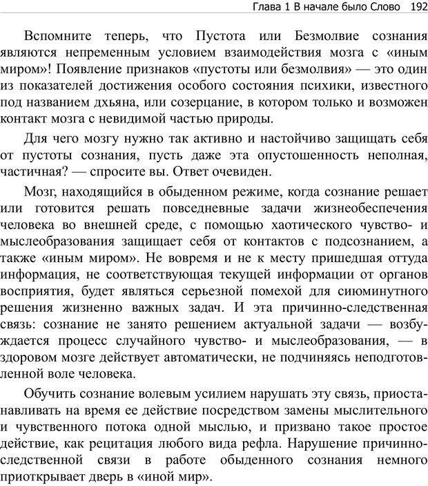 PDF. Тренинг мозга. Мещеряков В. В. Страница 192. Читать онлайн