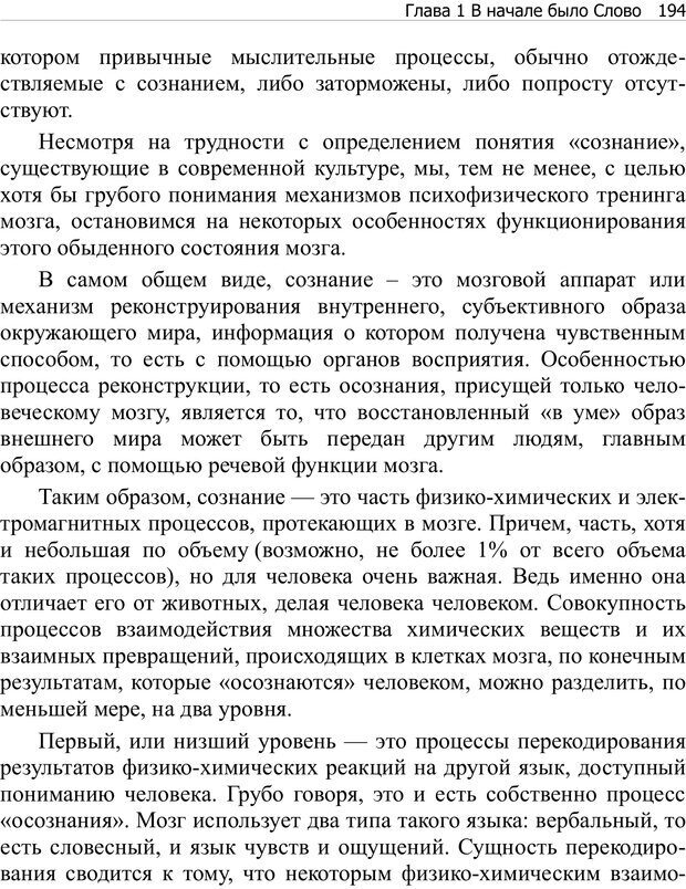 PDF. Тренинг мозга. Мещеряков В. В. Страница 194. Читать онлайн