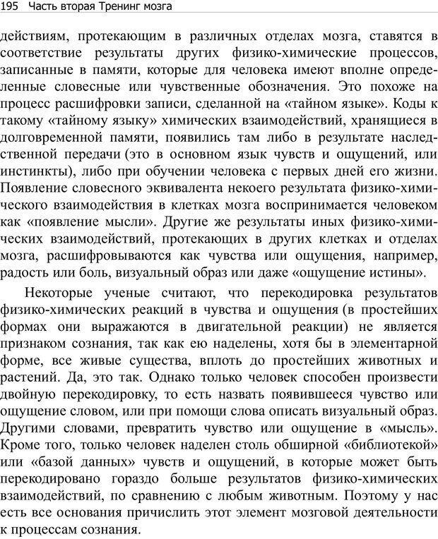 PDF. Тренинг мозга. Мещеряков В. В. Страница 195. Читать онлайн