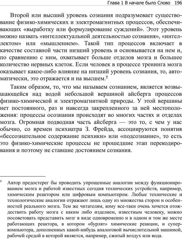 PDF. Тренинг мозга. Мещеряков В. В. Страница 196. Читать онлайн