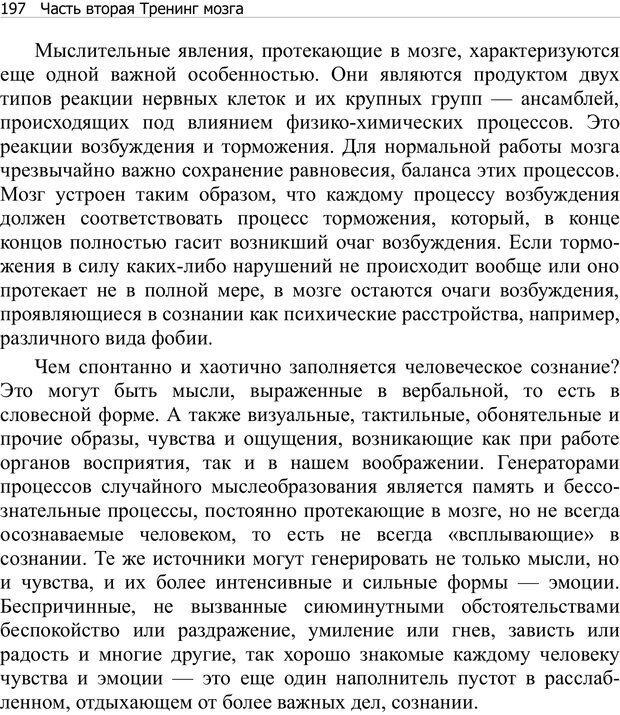 PDF. Тренинг мозга. Мещеряков В. В. Страница 197. Читать онлайн