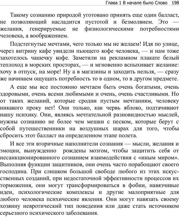 PDF. Тренинг мозга. Мещеряков В. В. Страница 198. Читать онлайн