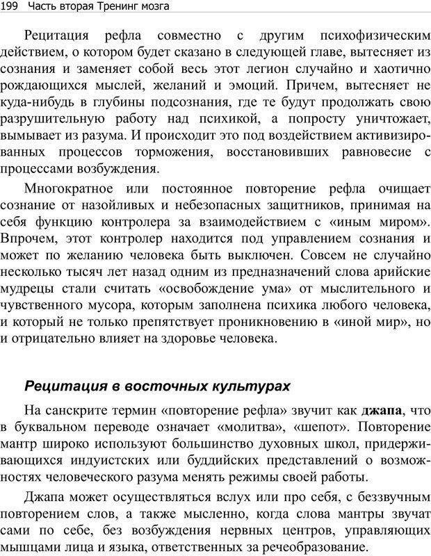 PDF. Тренинг мозга. Мещеряков В. В. Страница 199. Читать онлайн