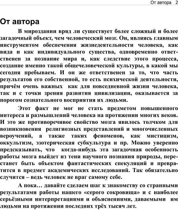 PDF. Тренинг мозга. Мещеряков В. В. Страница 2. Читать онлайн