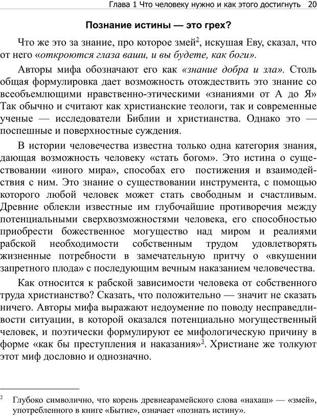 PDF. Тренинг мозга. Мещеряков В. В. Страница 20. Читать онлайн