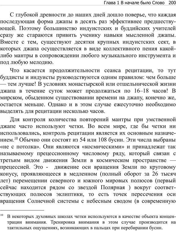 PDF. Тренинг мозга. Мещеряков В. В. Страница 200. Читать онлайн