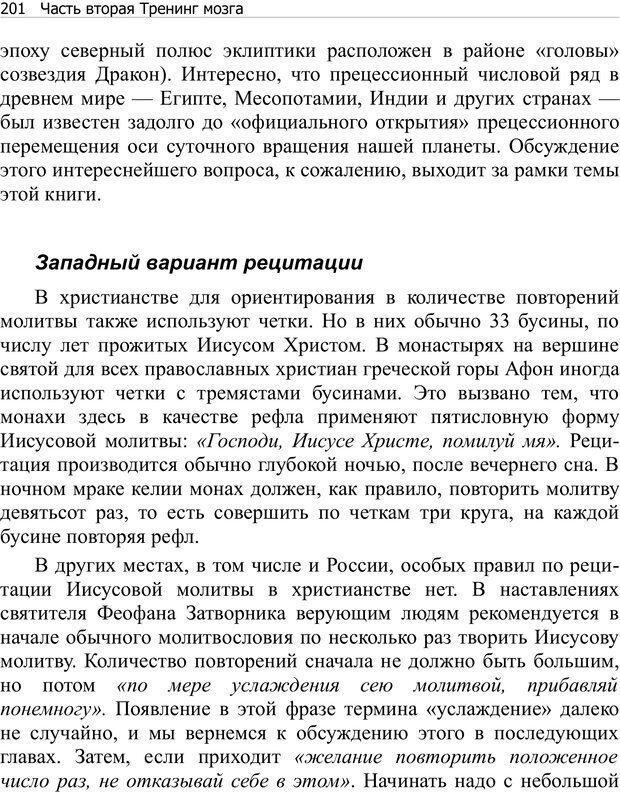 PDF. Тренинг мозга. Мещеряков В. В. Страница 201. Читать онлайн