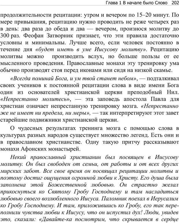 PDF. Тренинг мозга. Мещеряков В. В. Страница 202. Читать онлайн