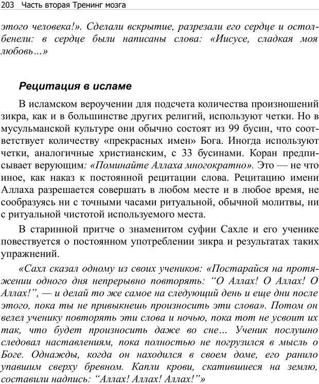 PDF. Тренинг мозга. Мещеряков В. В. Страница 203. Читать онлайн