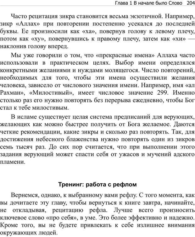 PDF. Тренинг мозга. Мещеряков В. В. Страница 204. Читать онлайн