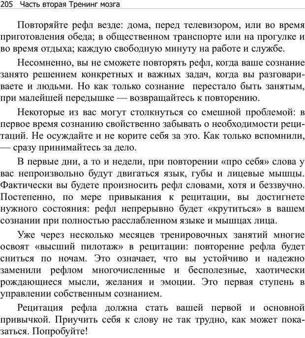 PDF. Тренинг мозга. Мещеряков В. В. Страница 205. Читать онлайн