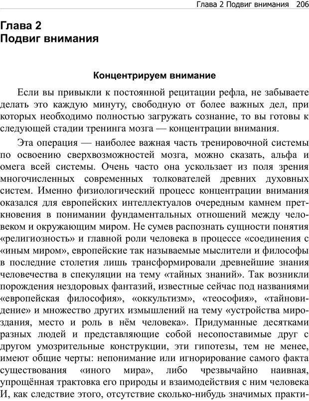 PDF. Тренинг мозга. Мещеряков В. В. Страница 206. Читать онлайн