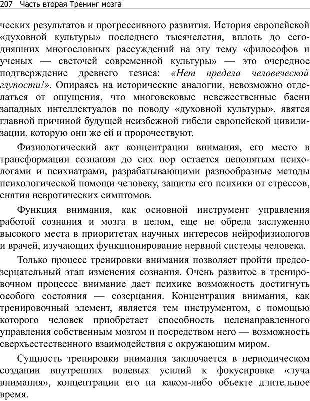 PDF. Тренинг мозга. Мещеряков В. В. Страница 207. Читать онлайн