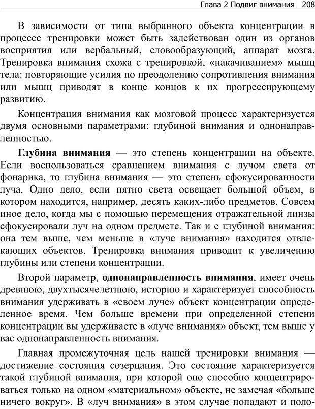 PDF. Тренинг мозга. Мещеряков В. В. Страница 208. Читать онлайн