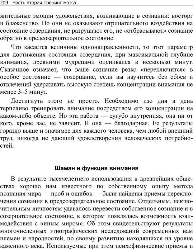 PDF. Тренинг мозга. Мещеряков В. В. Страница 209. Читать онлайн