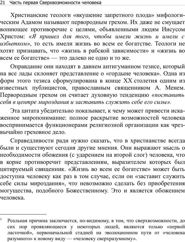 PDF. Тренинг мозга. Мещеряков В. В. Страница 21. Читать онлайн