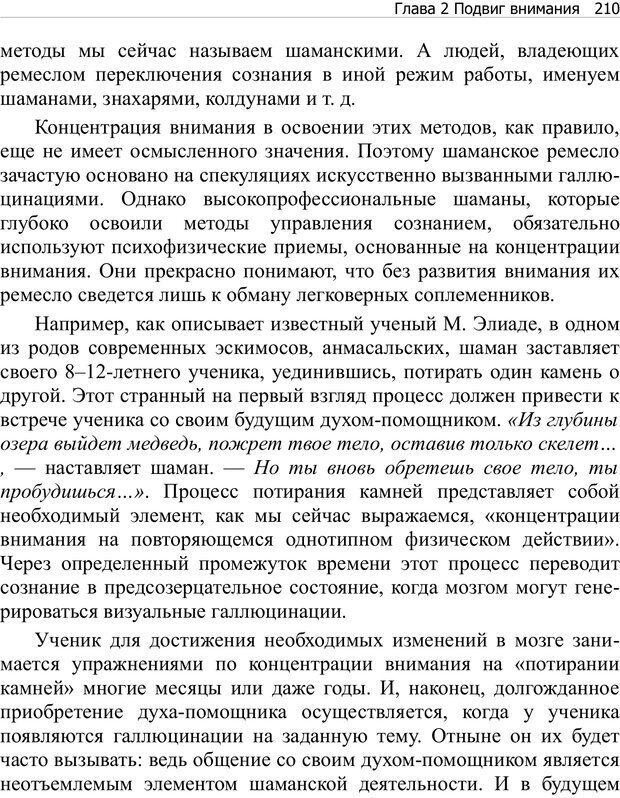 PDF. Тренинг мозга. Мещеряков В. В. Страница 210. Читать онлайн