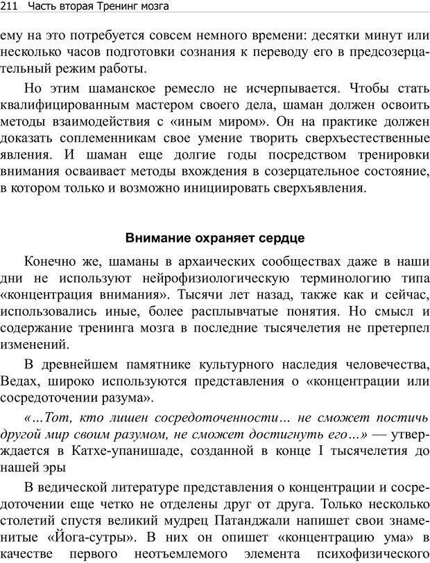 PDF. Тренинг мозга. Мещеряков В. В. Страница 211. Читать онлайн