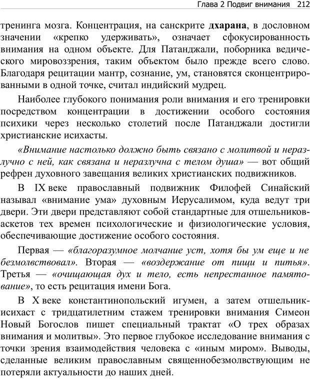 PDF. Тренинг мозга. Мещеряков В. В. Страница 212. Читать онлайн