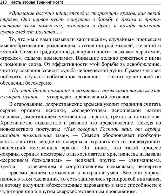 PDF. Тренинг мозга. Мещеряков В. В. Страница 213. Читать онлайн