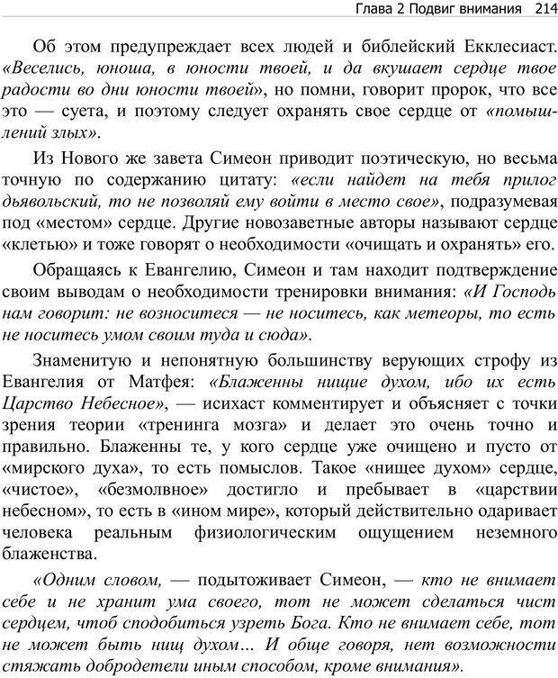 PDF. Тренинг мозга. Мещеряков В. В. Страница 214. Читать онлайн