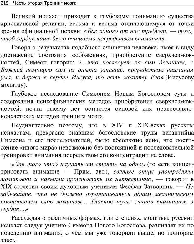 PDF. Тренинг мозга. Мещеряков В. В. Страница 215. Читать онлайн