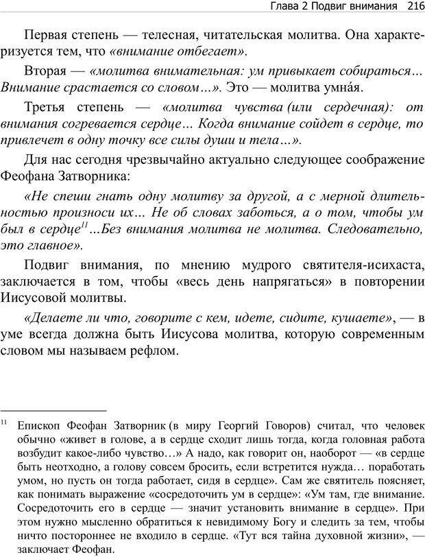 PDF. Тренинг мозга. Мещеряков В. В. Страница 216. Читать онлайн