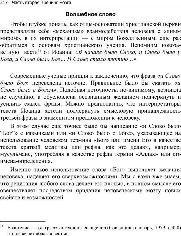 PDF. Тренинг мозга. Мещеряков В. В. Страница 217. Читать онлайн