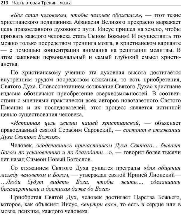 PDF. Тренинг мозга. Мещеряков В. В. Страница 219. Читать онлайн