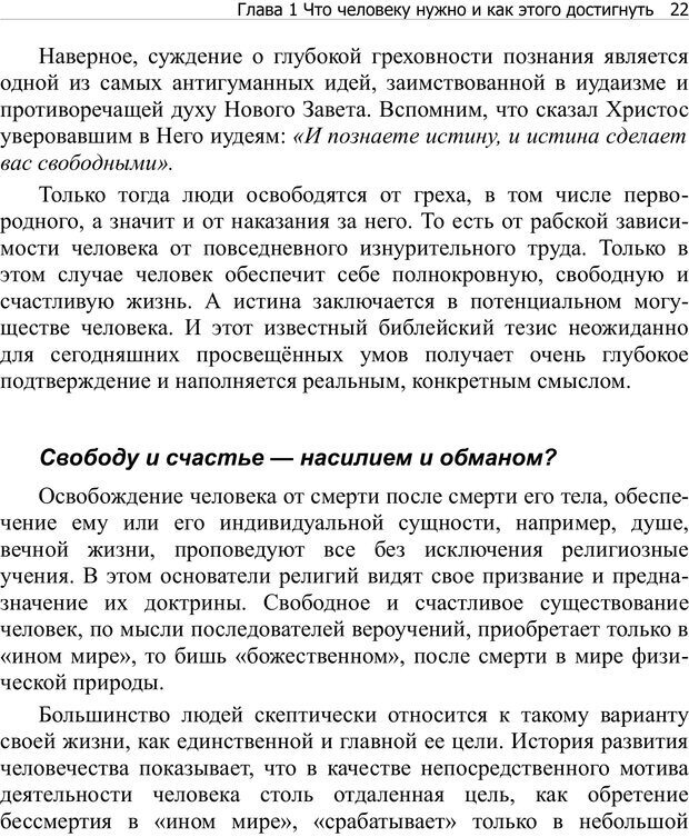 PDF. Тренинг мозга. Мещеряков В. В. Страница 22. Читать онлайн