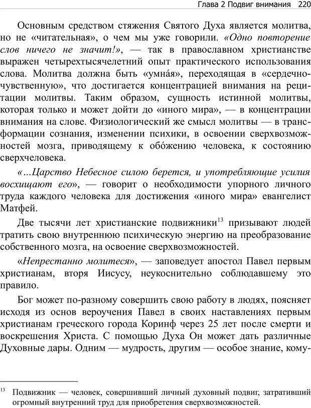 PDF. Тренинг мозга. Мещеряков В. В. Страница 220. Читать онлайн