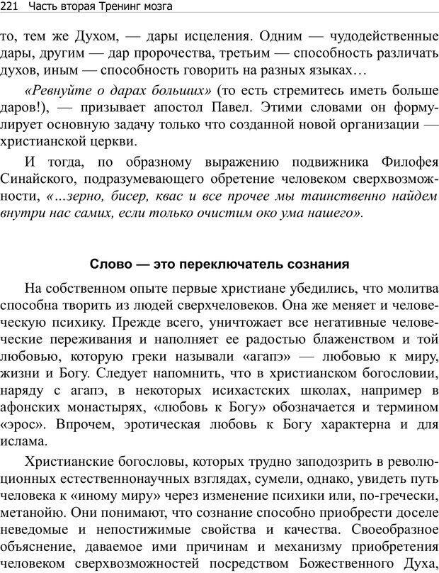 PDF. Тренинг мозга. Мещеряков В. В. Страница 221. Читать онлайн