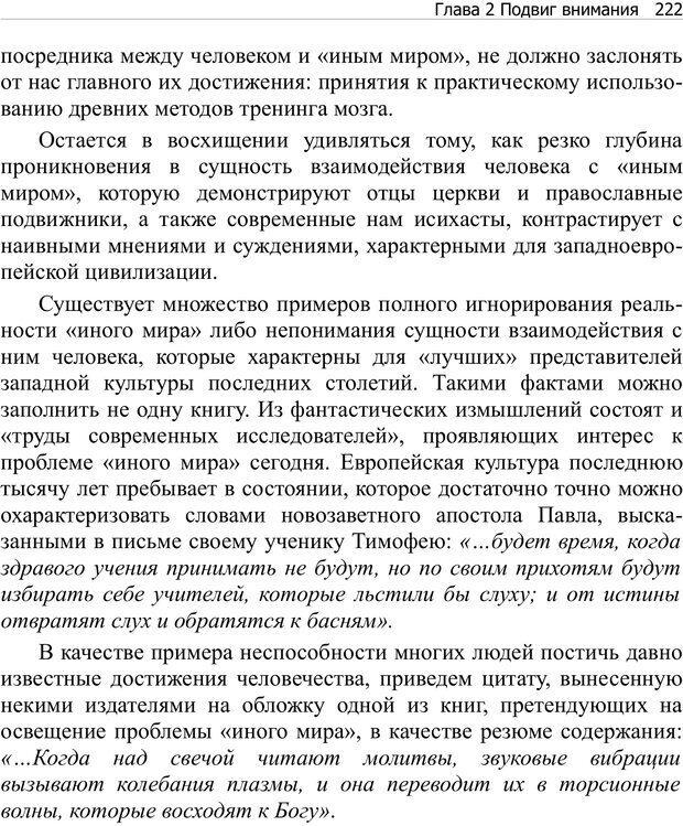 PDF. Тренинг мозга. Мещеряков В. В. Страница 222. Читать онлайн