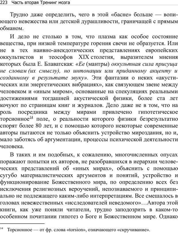 PDF. Тренинг мозга. Мещеряков В. В. Страница 223. Читать онлайн