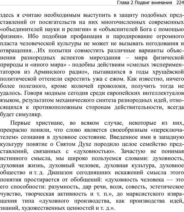 PDF. Тренинг мозга. Мещеряков В. В. Страница 224. Читать онлайн