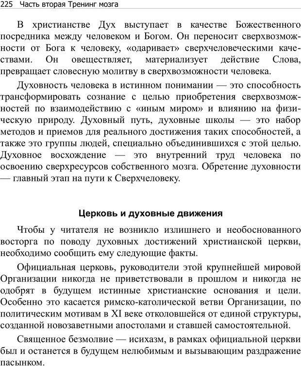 PDF. Тренинг мозга. Мещеряков В. В. Страница 225. Читать онлайн