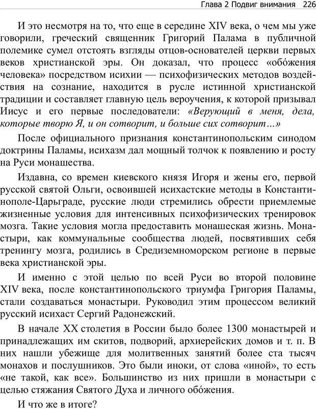 PDF. Тренинг мозга. Мещеряков В. В. Страница 226. Читать онлайн