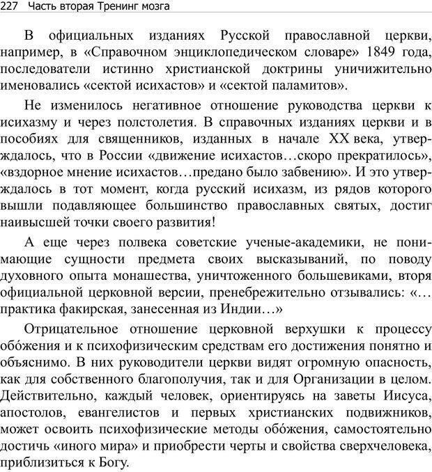 PDF. Тренинг мозга. Мещеряков В. В. Страница 227. Читать онлайн