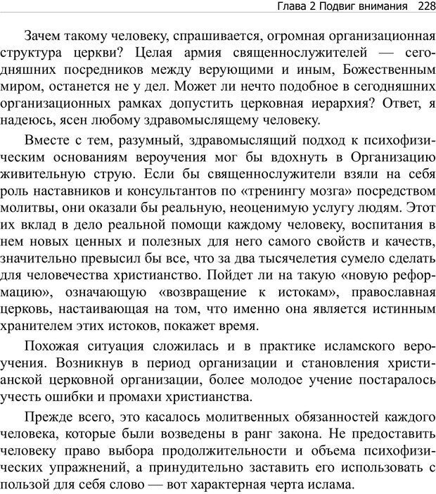 PDF. Тренинг мозга. Мещеряков В. В. Страница 228. Читать онлайн