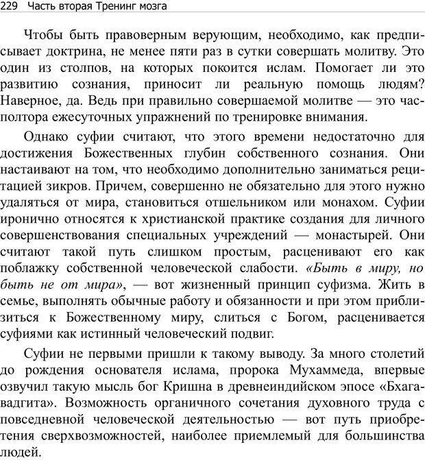 PDF. Тренинг мозга. Мещеряков В. В. Страница 229. Читать онлайн