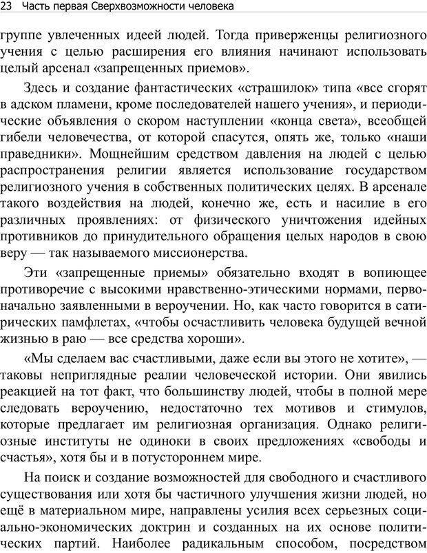 PDF. Тренинг мозга. Мещеряков В. В. Страница 23. Читать онлайн