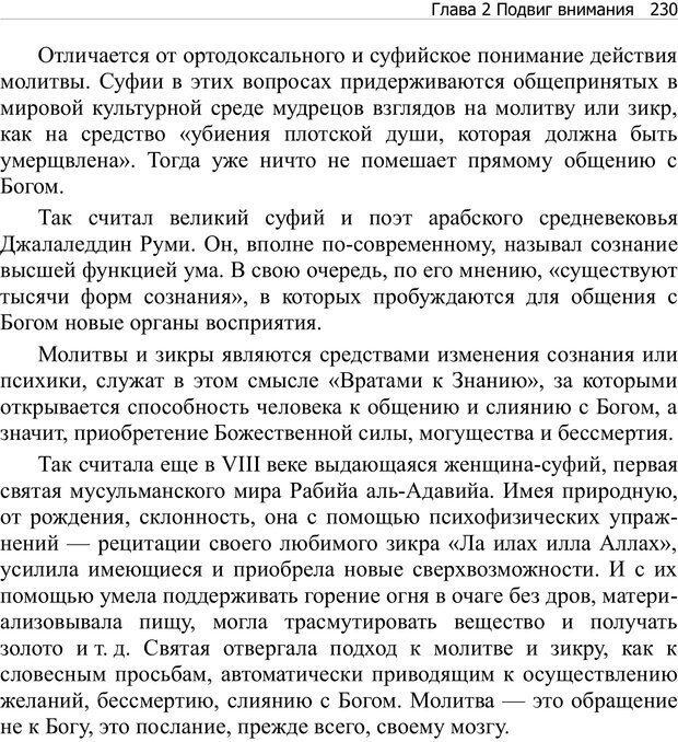 PDF. Тренинг мозга. Мещеряков В. В. Страница 230. Читать онлайн