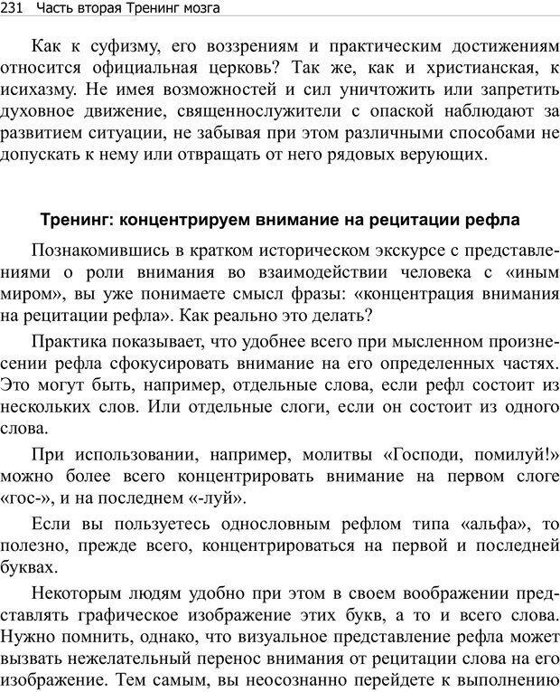 PDF. Тренинг мозга. Мещеряков В. В. Страница 231. Читать онлайн