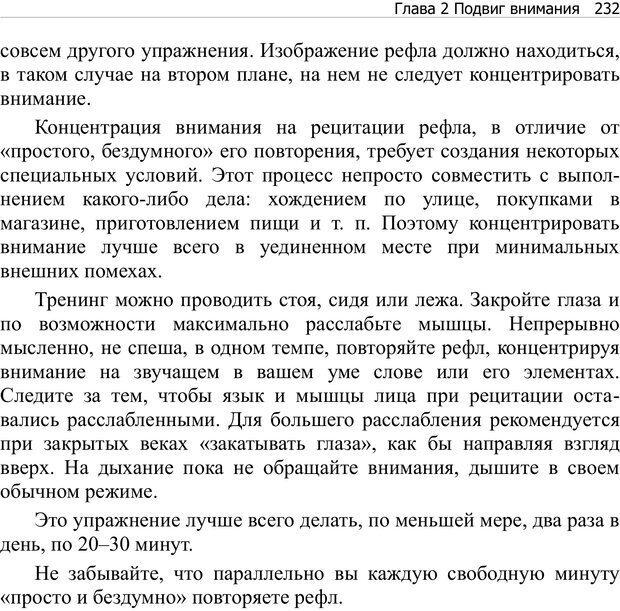 PDF. Тренинг мозга. Мещеряков В. В. Страница 232. Читать онлайн