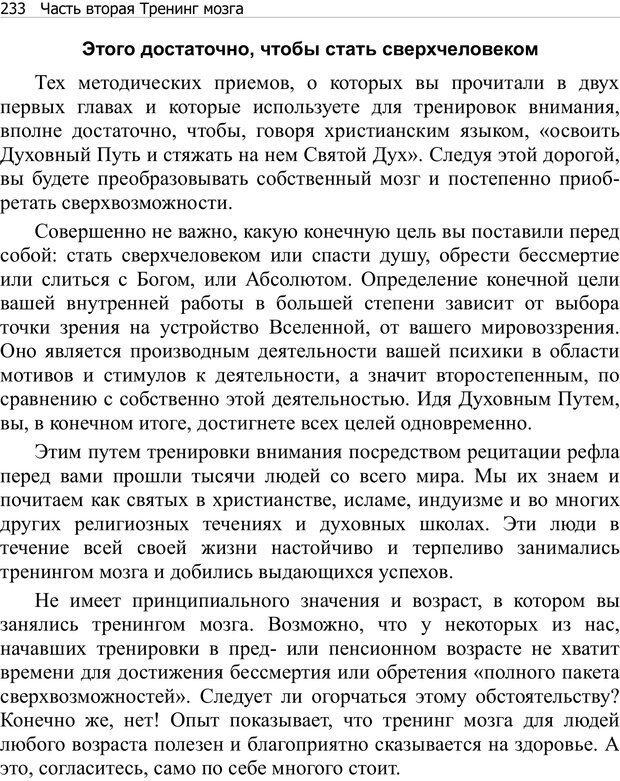 PDF. Тренинг мозга. Мещеряков В. В. Страница 233. Читать онлайн