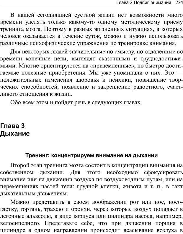 PDF. Тренинг мозга. Мещеряков В. В. Страница 234. Читать онлайн