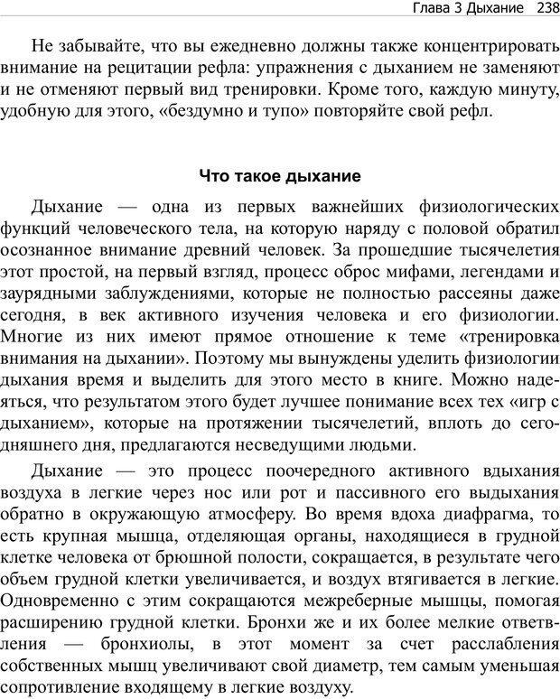PDF. Тренинг мозга. Мещеряков В. В. Страница 238. Читать онлайн